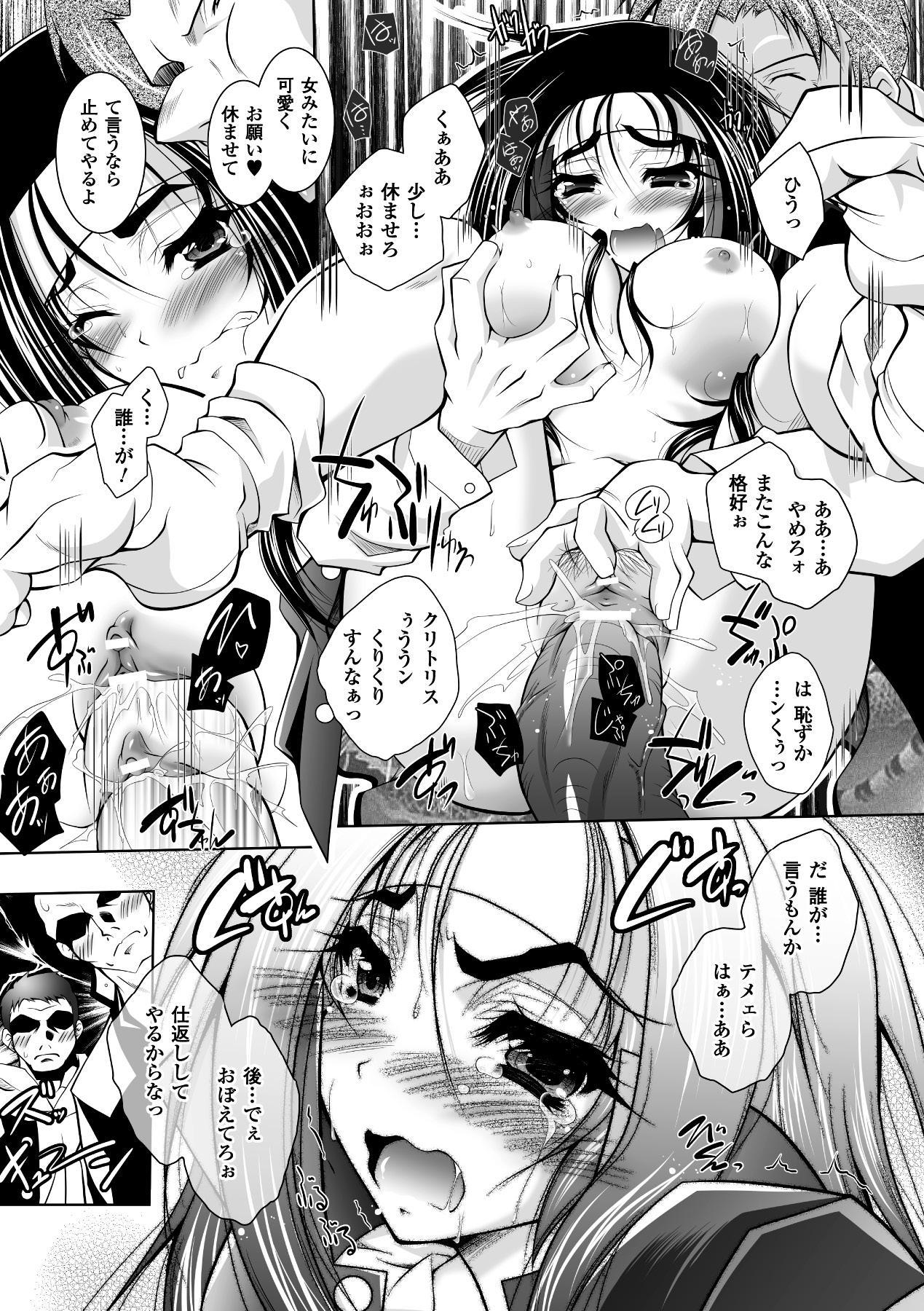 [Parfait] Mesu Inu no Tooboe ~Injyoku Elegy~ - The Howling Of A Bitch [Digital] 104