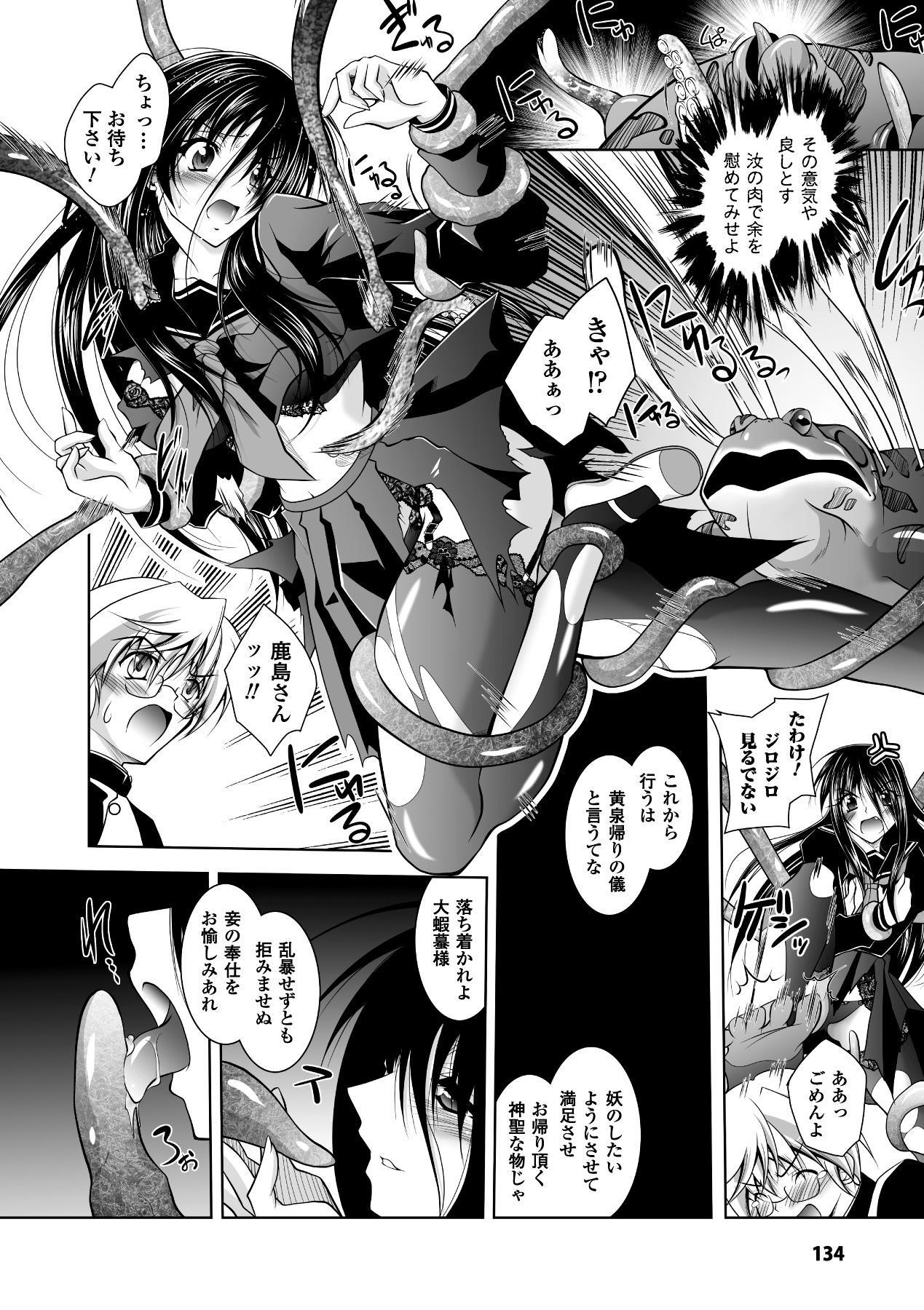 [Parfait] Mesu Inu no Tooboe ~Injyoku Elegy~ - The Howling Of A Bitch [Digital] 133