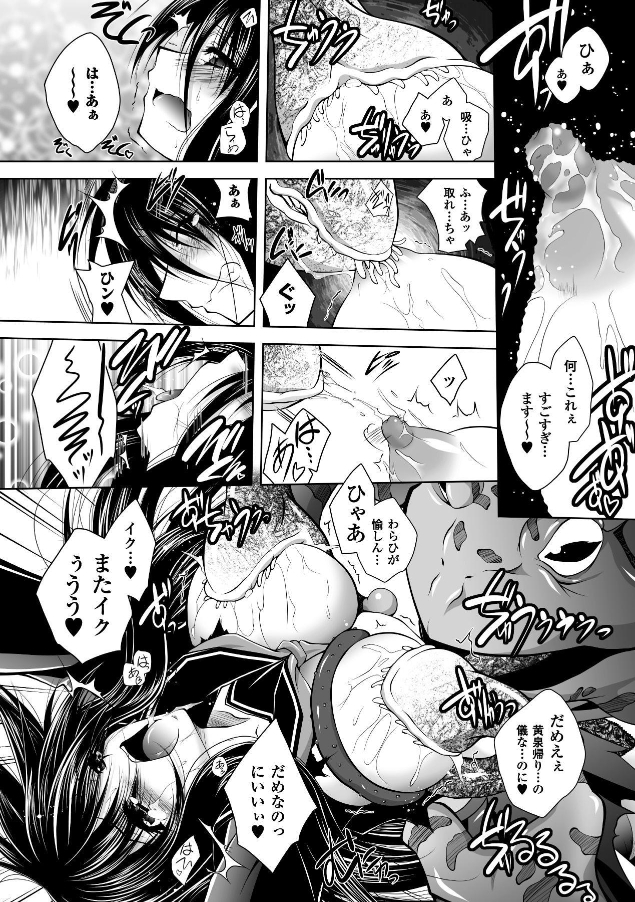 [Parfait] Mesu Inu no Tooboe ~Injyoku Elegy~ - The Howling Of A Bitch [Digital] 139