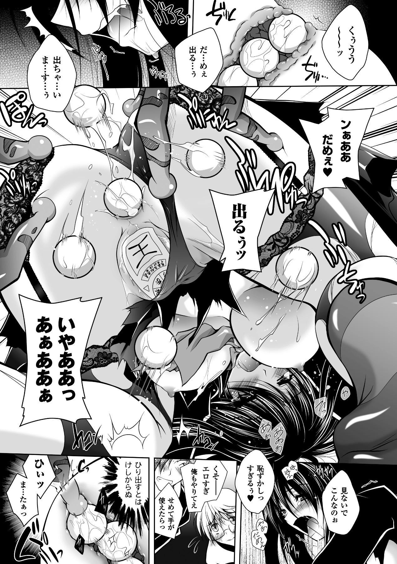 [Parfait] Mesu Inu no Tooboe ~Injyoku Elegy~ - The Howling Of A Bitch [Digital] 144