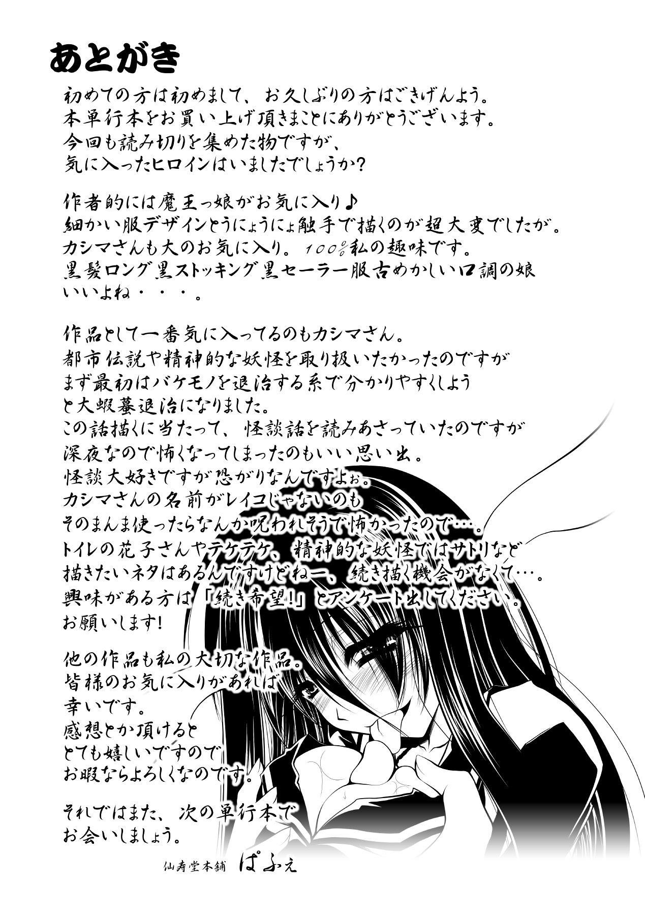 [Parfait] Mesu Inu no Tooboe ~Injyoku Elegy~ - The Howling Of A Bitch [Digital] 168