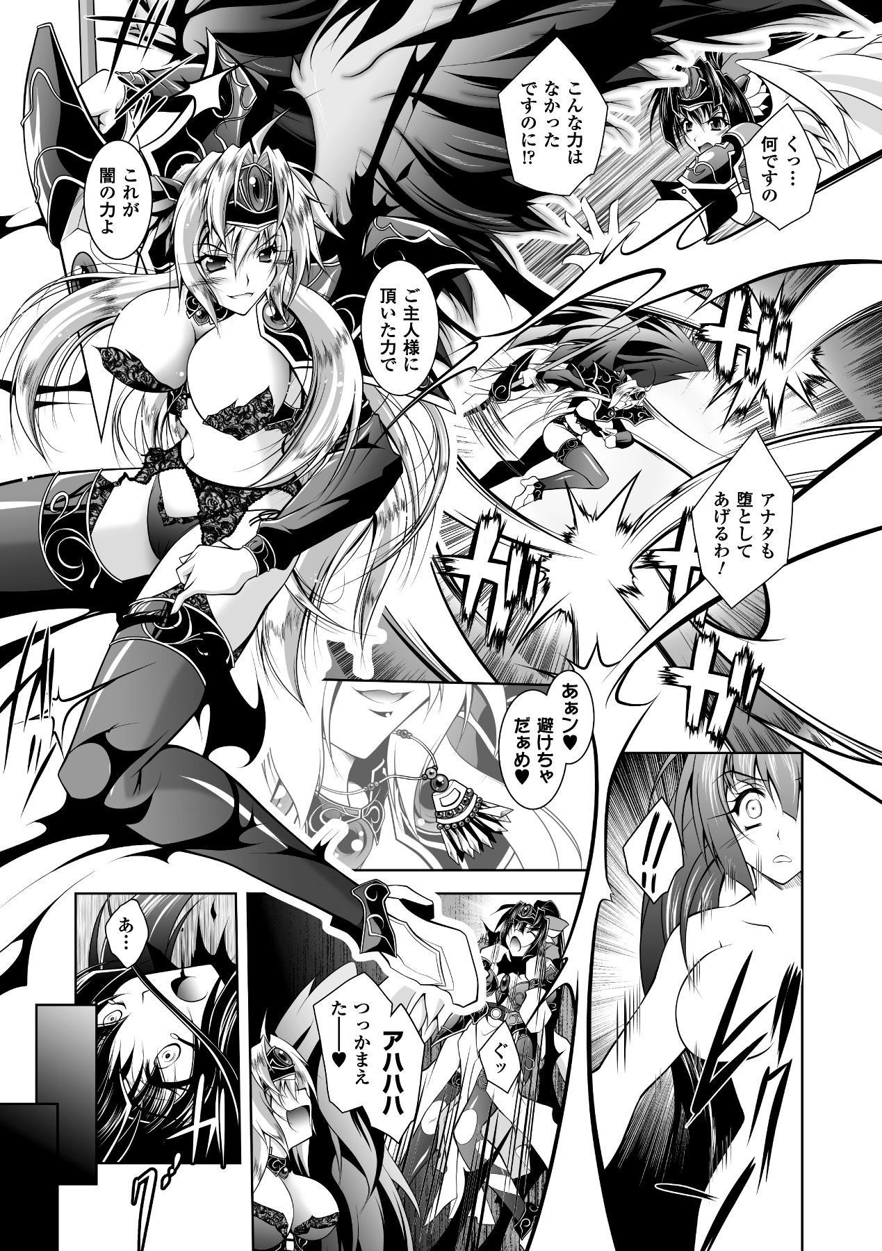 [Parfait] Mesu Inu no Tooboe ~Injyoku Elegy~ - The Howling Of A Bitch [Digital] 28