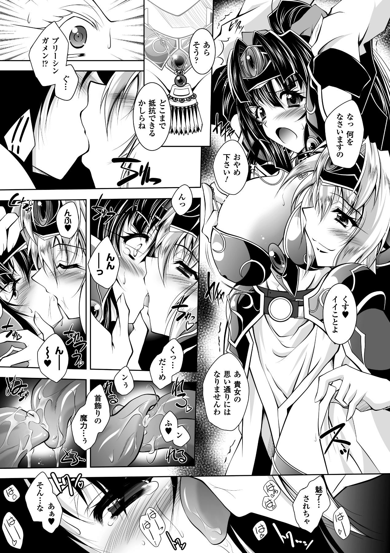 [Parfait] Mesu Inu no Tooboe ~Injyoku Elegy~ - The Howling Of A Bitch [Digital] 30