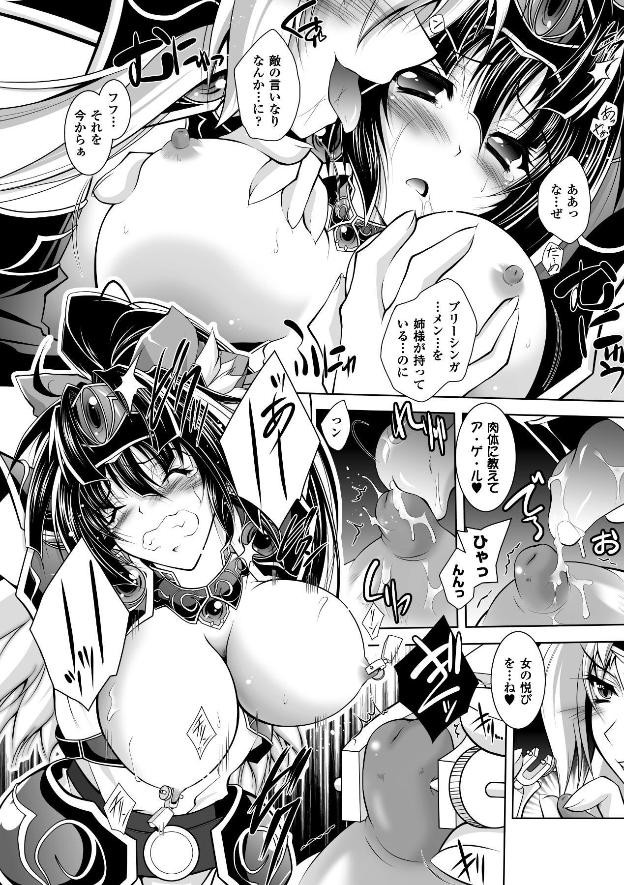 [Parfait] Mesu Inu no Tooboe ~Injyoku Elegy~ - The Howling Of A Bitch [Digital] 31