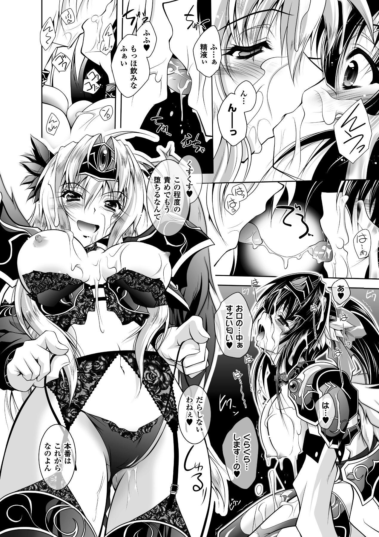 [Parfait] Mesu Inu no Tooboe ~Injyoku Elegy~ - The Howling Of A Bitch [Digital] 37