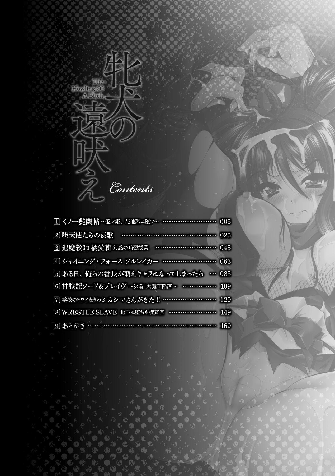 [Parfait] Mesu Inu no Tooboe ~Injyoku Elegy~ - The Howling Of A Bitch [Digital] 3
