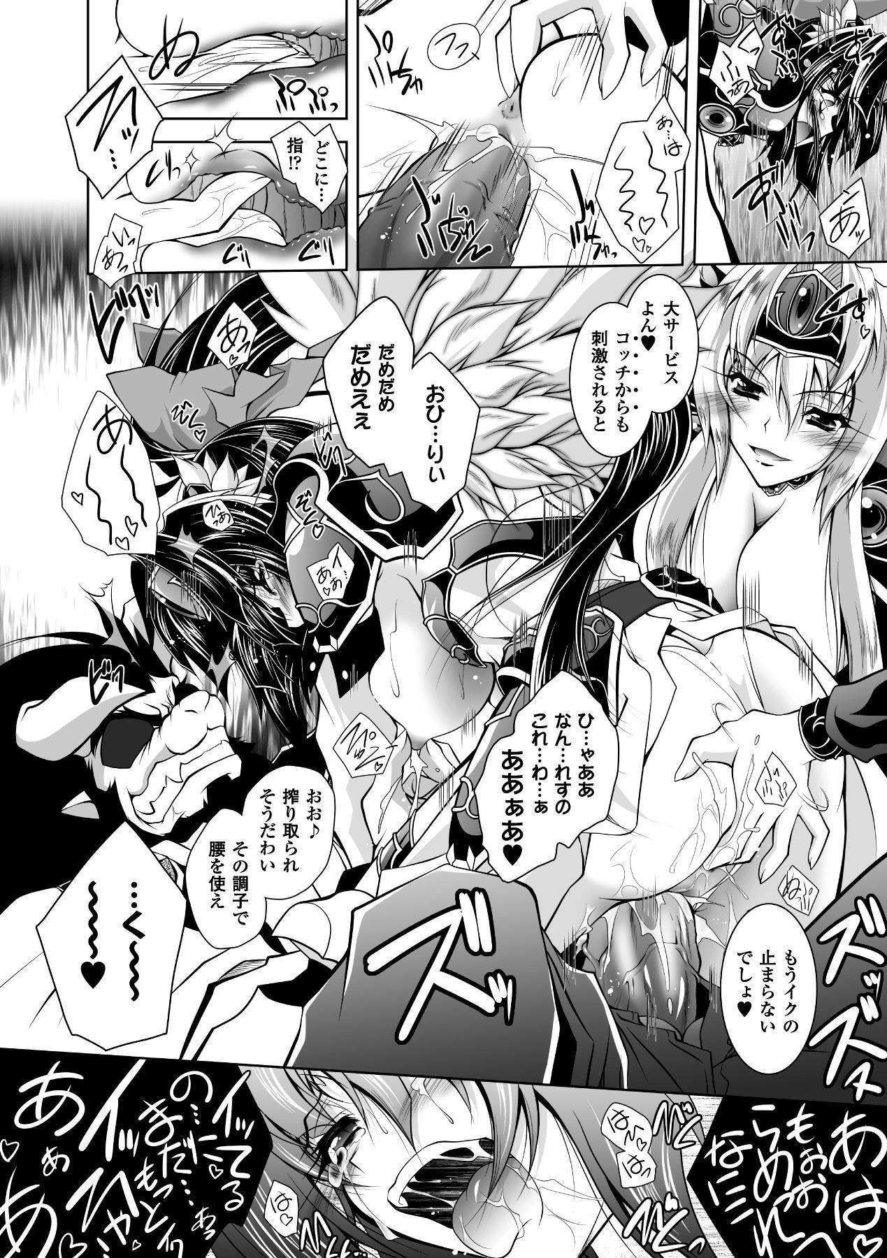 [Parfait] Mesu Inu no Tooboe ~Injyoku Elegy~ - The Howling Of A Bitch [Digital] 39
