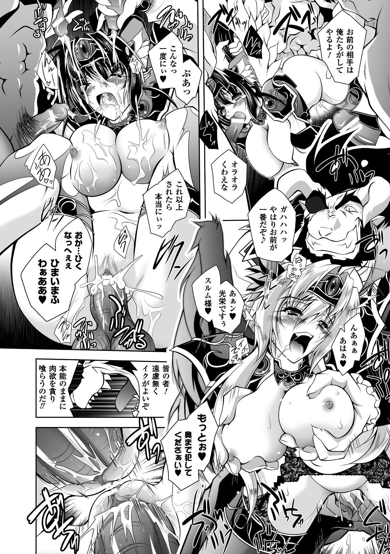 [Parfait] Mesu Inu no Tooboe ~Injyoku Elegy~ - The Howling Of A Bitch [Digital] 41