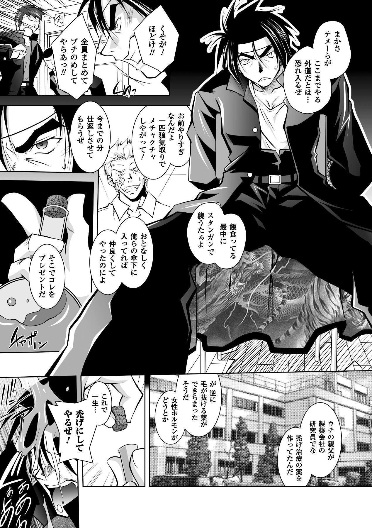 [Parfait] Mesu Inu no Tooboe ~Injyoku Elegy~ - The Howling Of A Bitch [Digital] 86