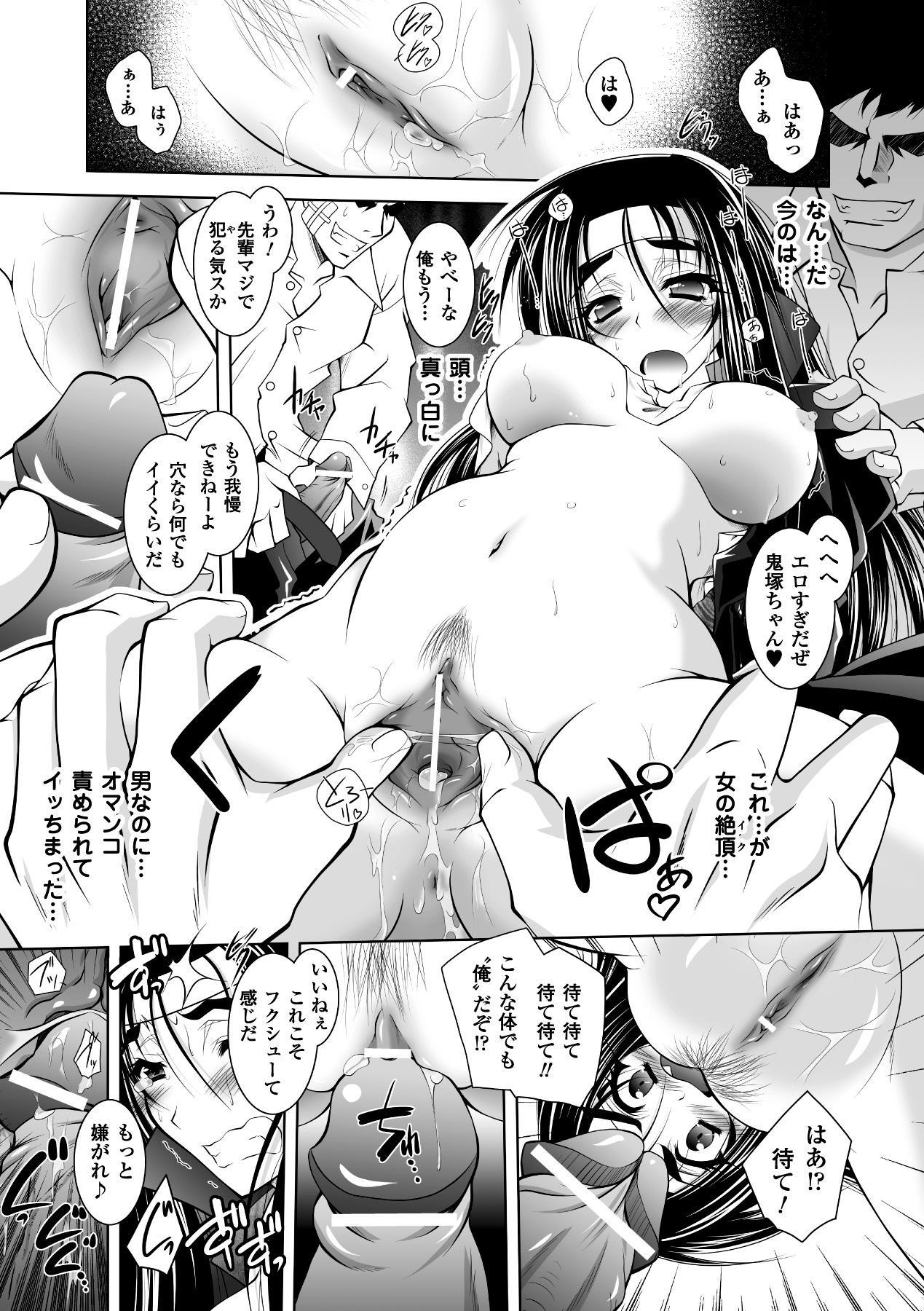 [Parfait] Mesu Inu no Tooboe ~Injyoku Elegy~ - The Howling Of A Bitch [Digital] 98