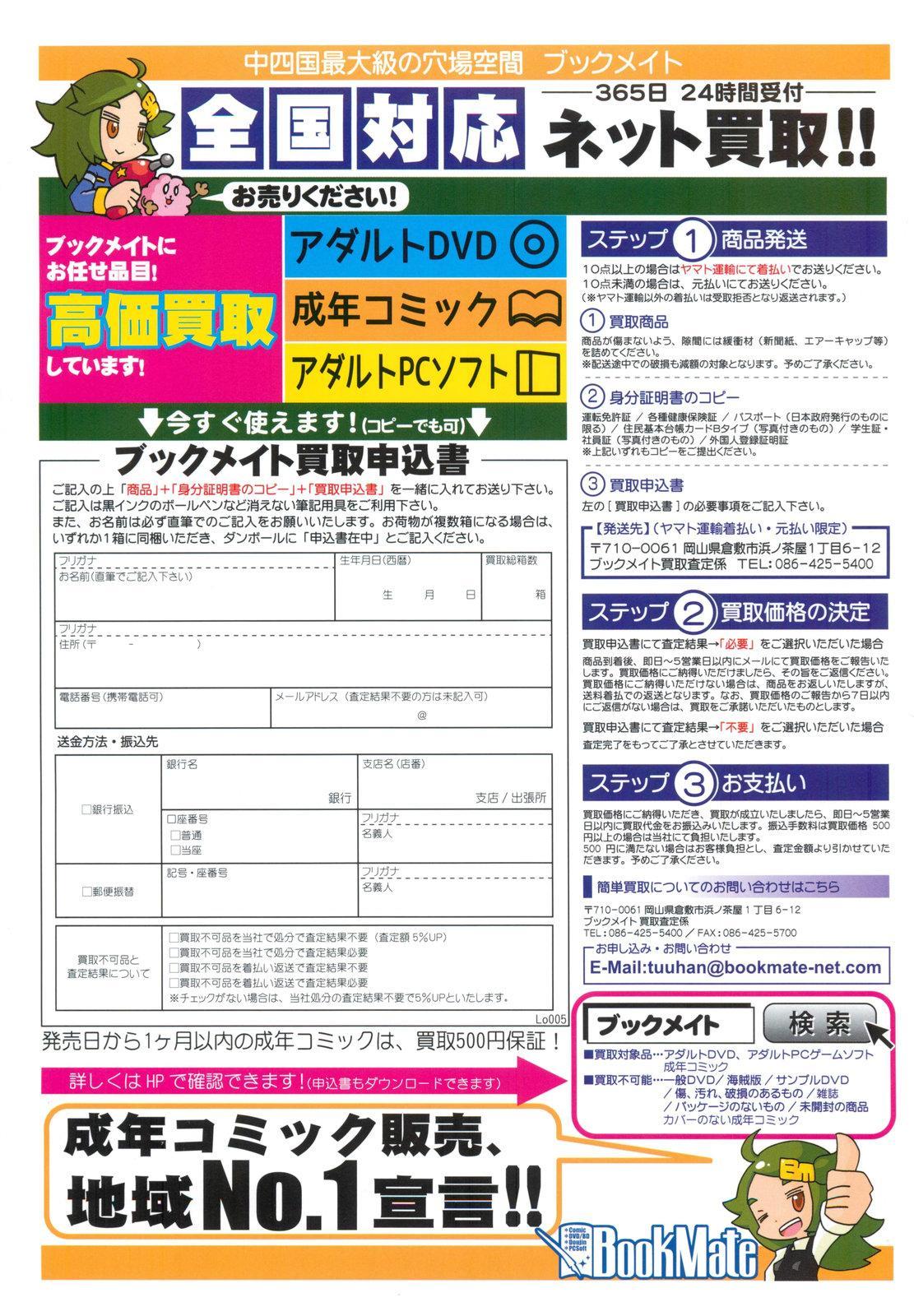 COMIC LO 2014-06 426