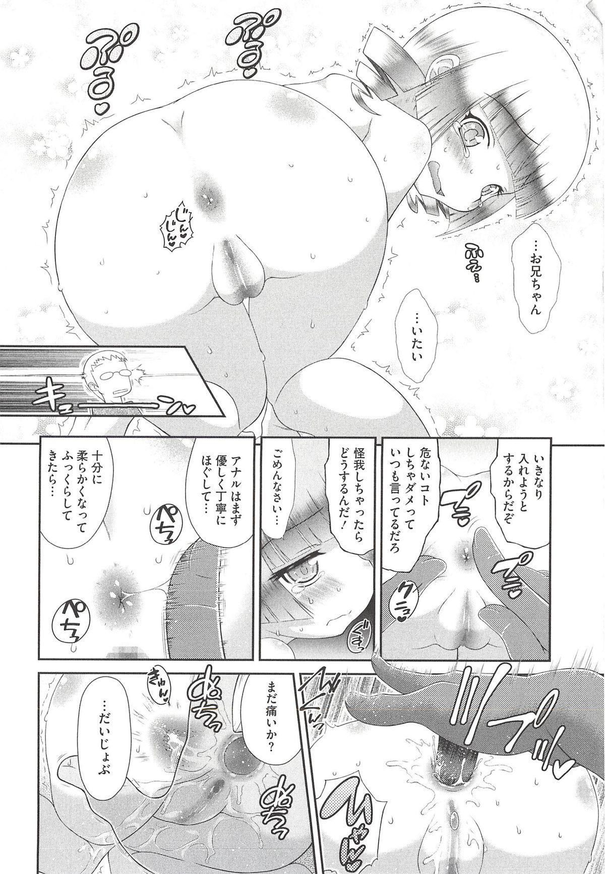 Itazura Time 51