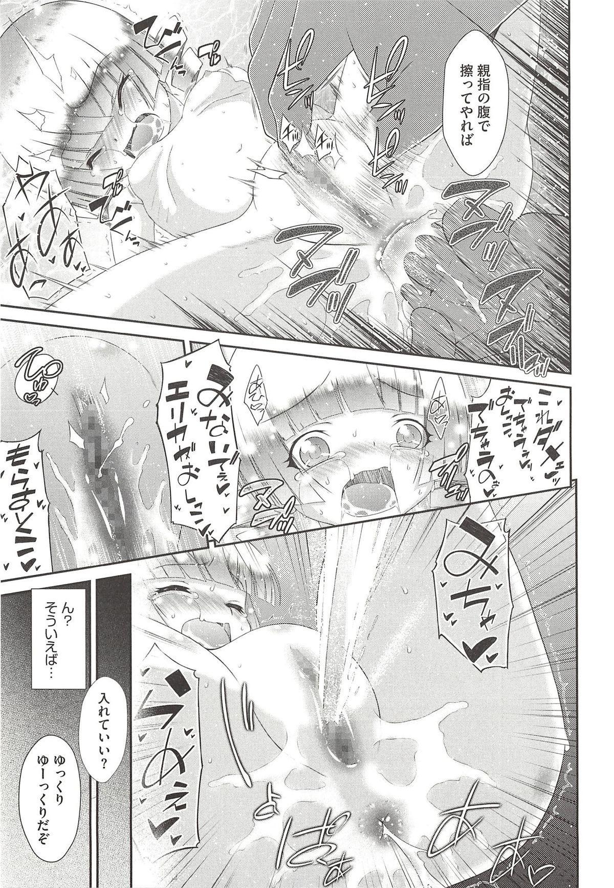 Itazura Time 54