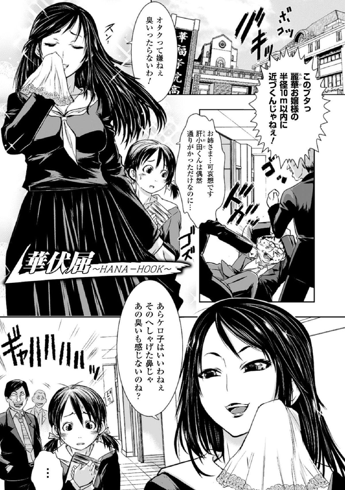 Haiboku Heroine Kaizou Choukyou Inferno 128