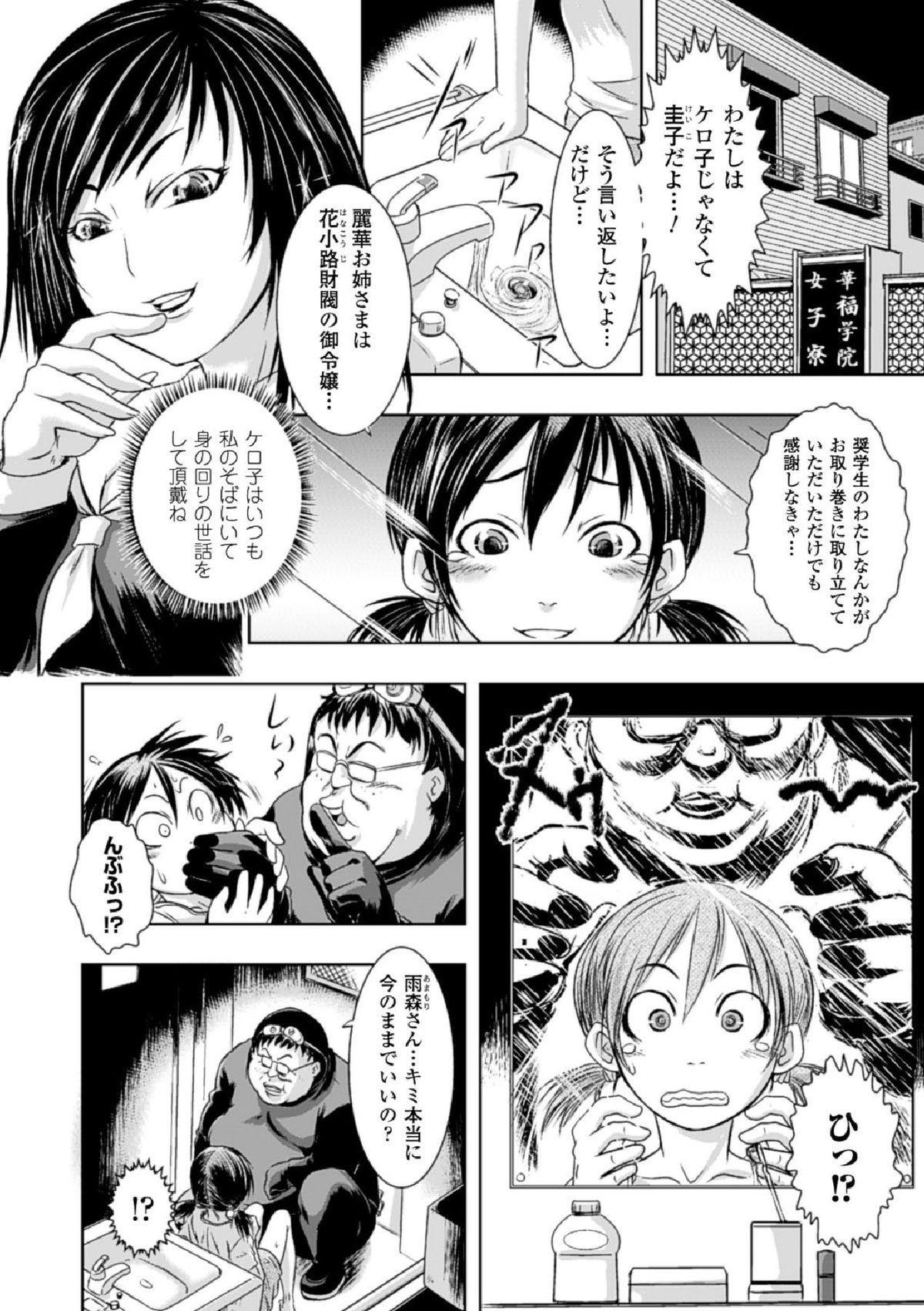 Haiboku Heroine Kaizou Choukyou Inferno 129
