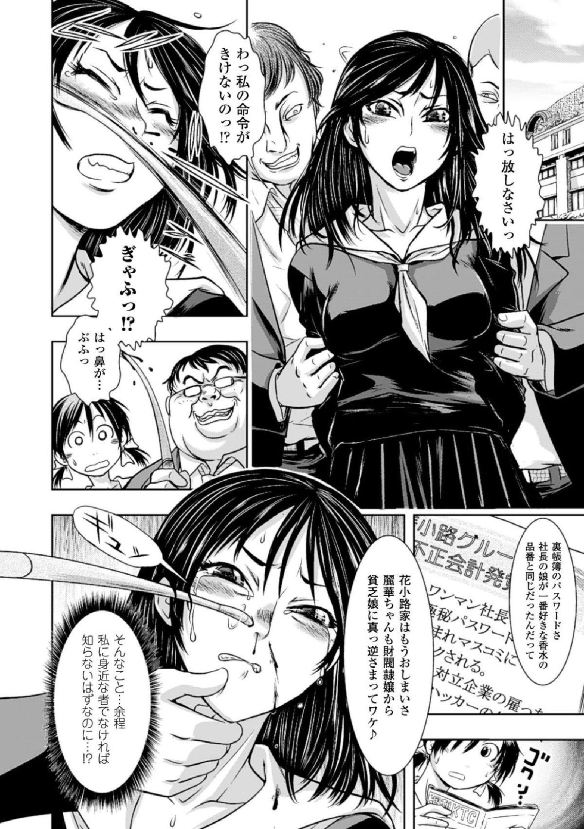 Haiboku Heroine Kaizou Choukyou Inferno 131