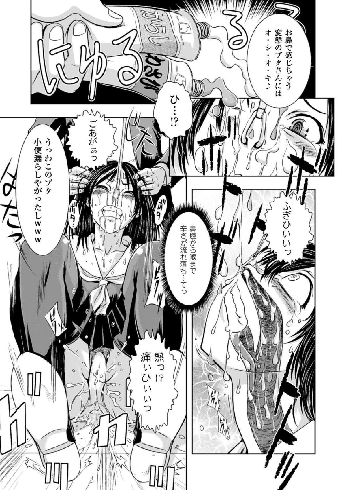 Haiboku Heroine Kaizou Choukyou Inferno 136