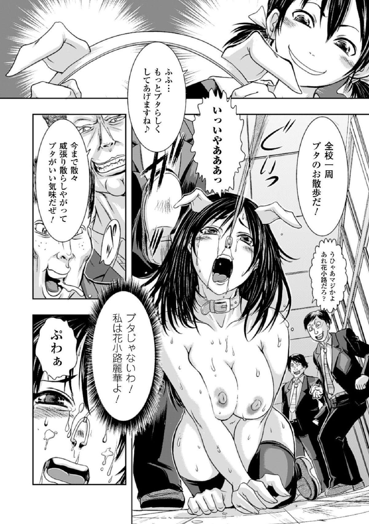 Haiboku Heroine Kaizou Choukyou Inferno 139