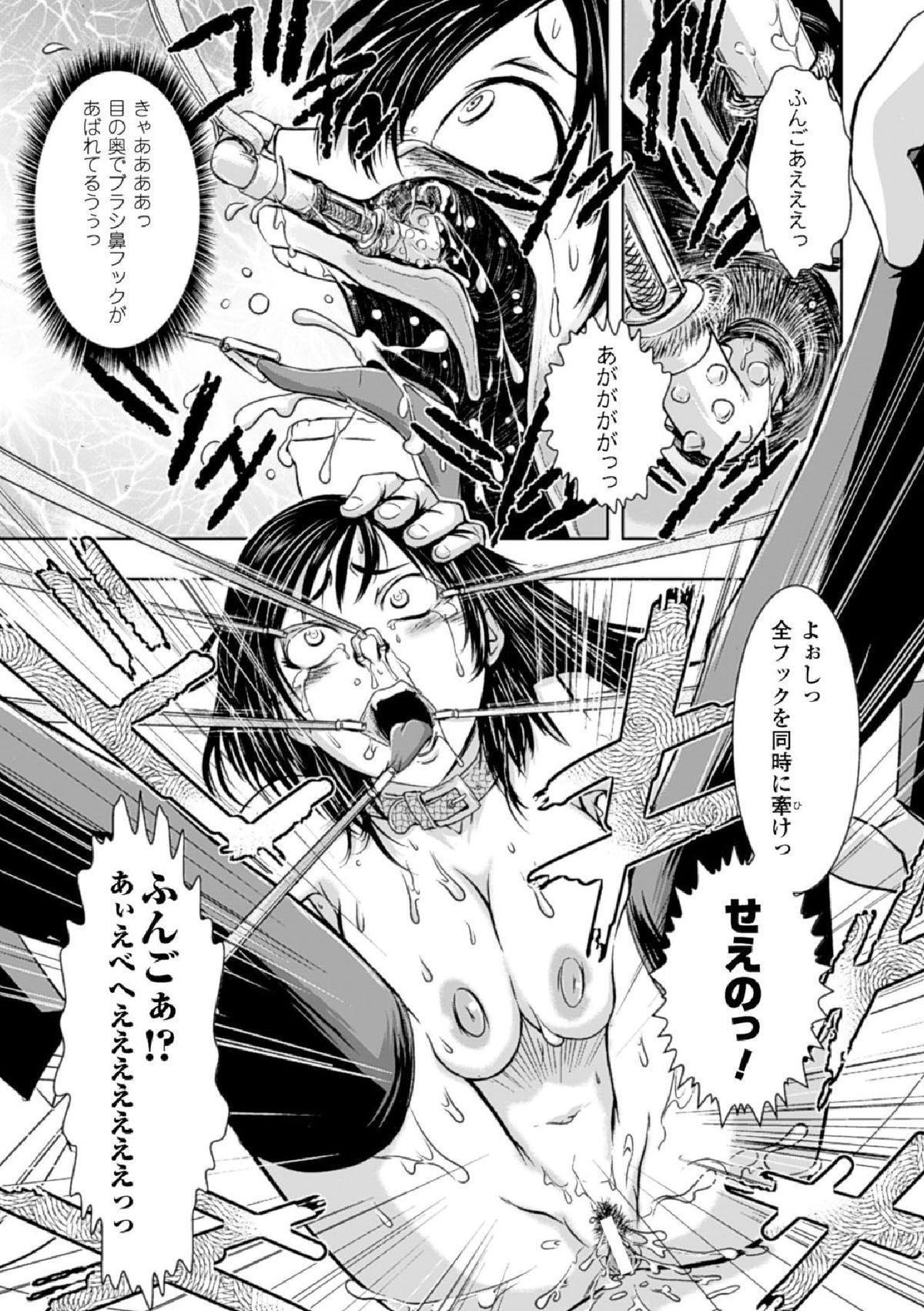 Haiboku Heroine Kaizou Choukyou Inferno 142