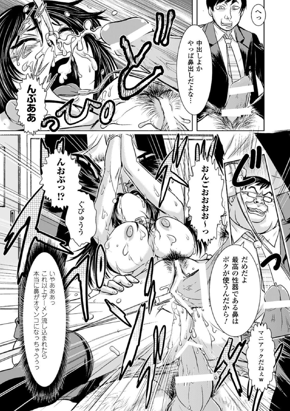 Haiboku Heroine Kaizou Choukyou Inferno 144
