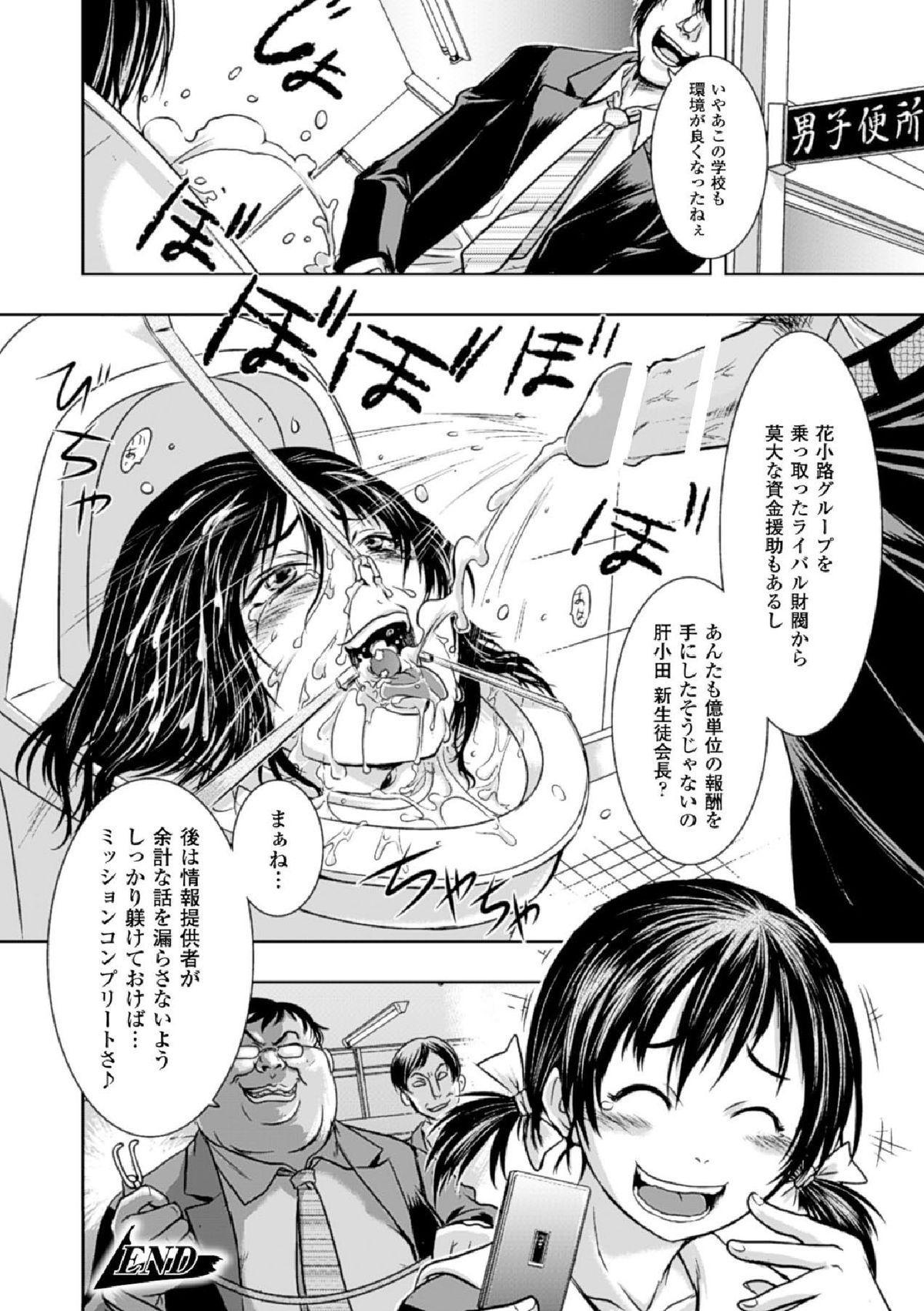 Haiboku Heroine Kaizou Choukyou Inferno 147
