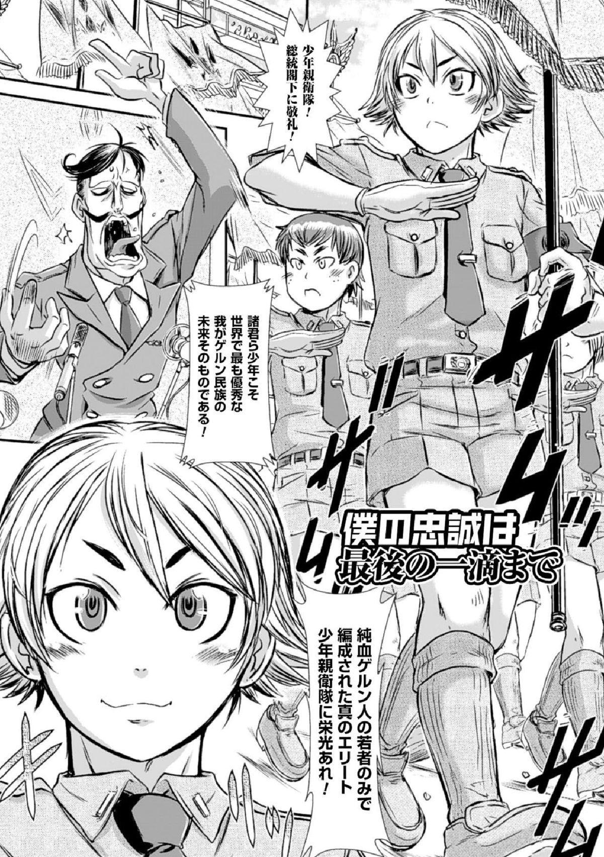 Haiboku Heroine Kaizou Choukyou Inferno 156