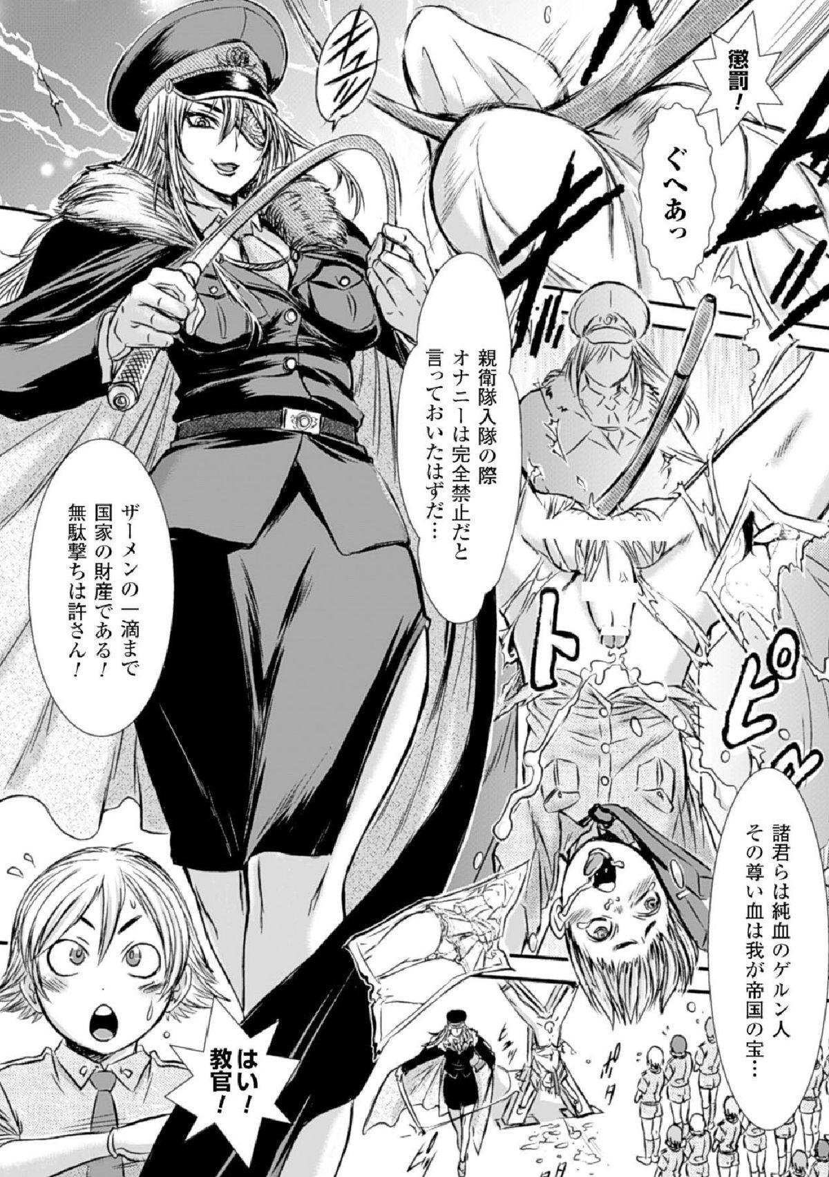 Haiboku Heroine Kaizou Choukyou Inferno 157