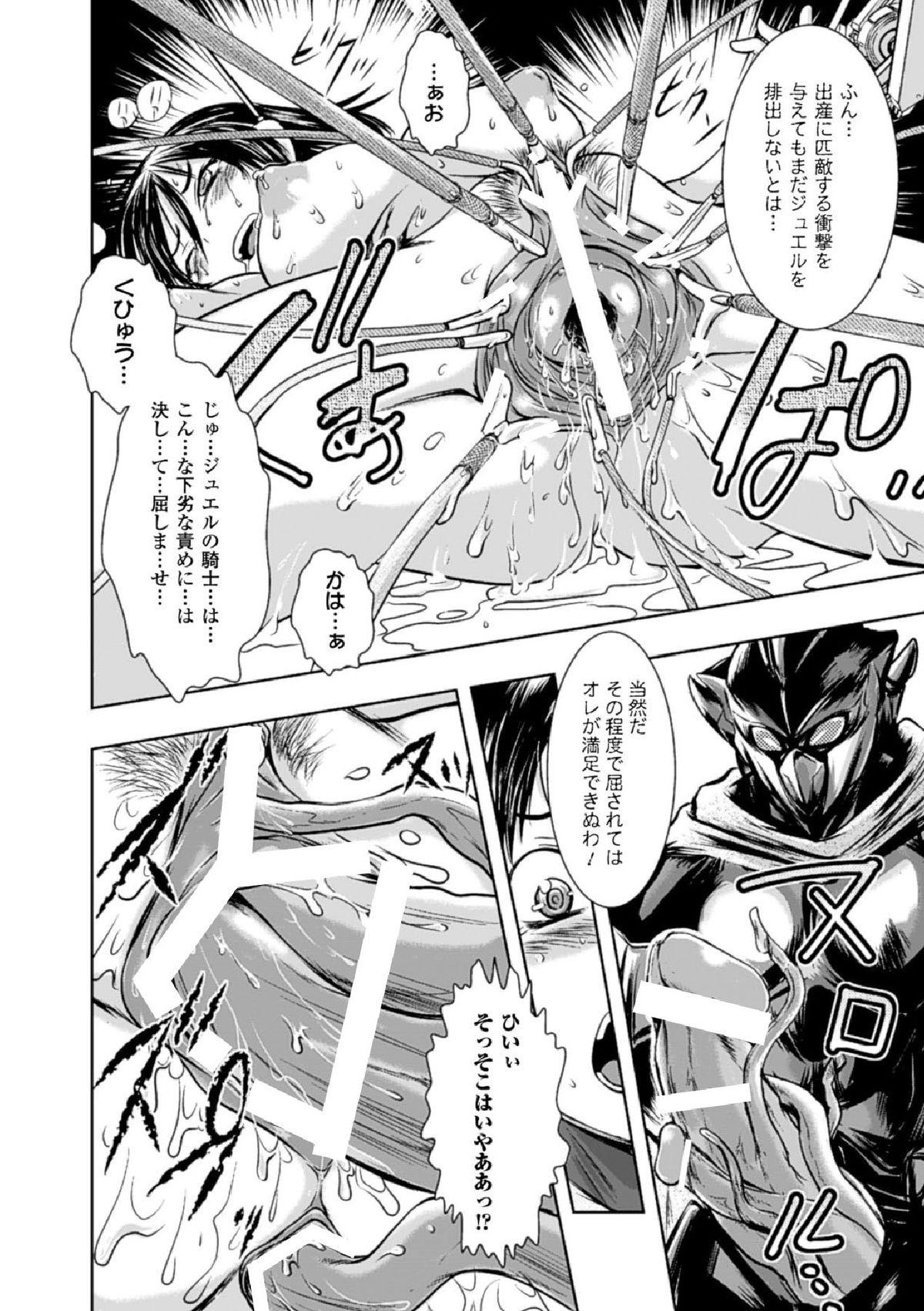 Haiboku Heroine Kaizou Choukyou Inferno 15