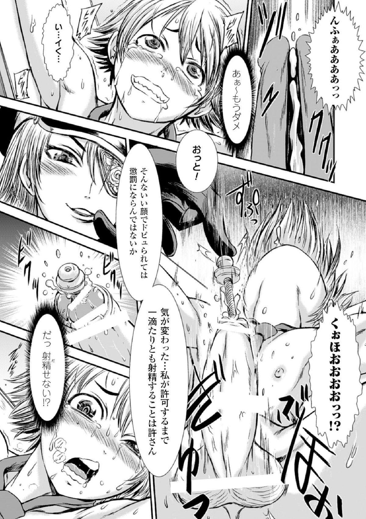 Haiboku Heroine Kaizou Choukyou Inferno 164
