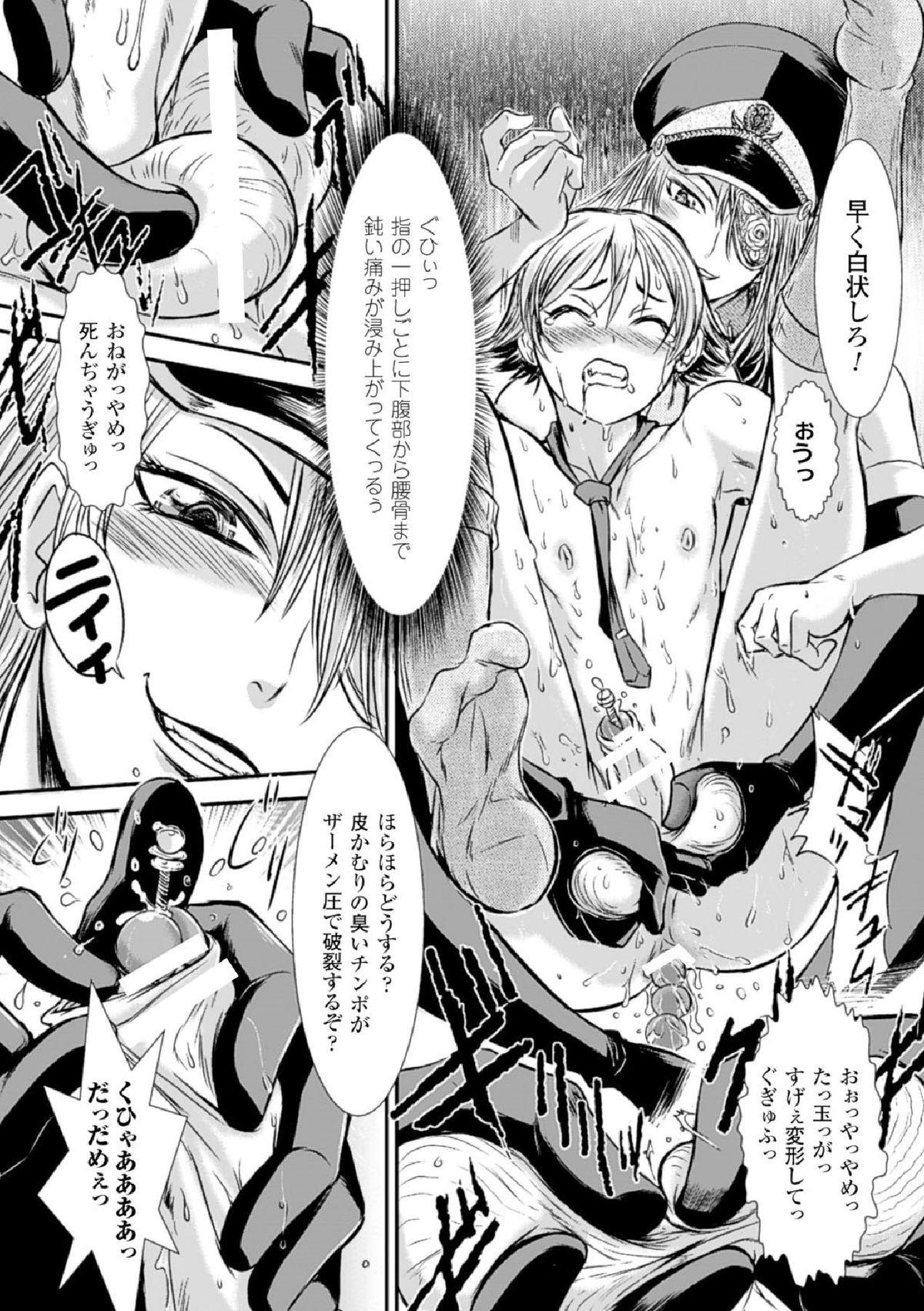Haiboku Heroine Kaizou Choukyou Inferno 167