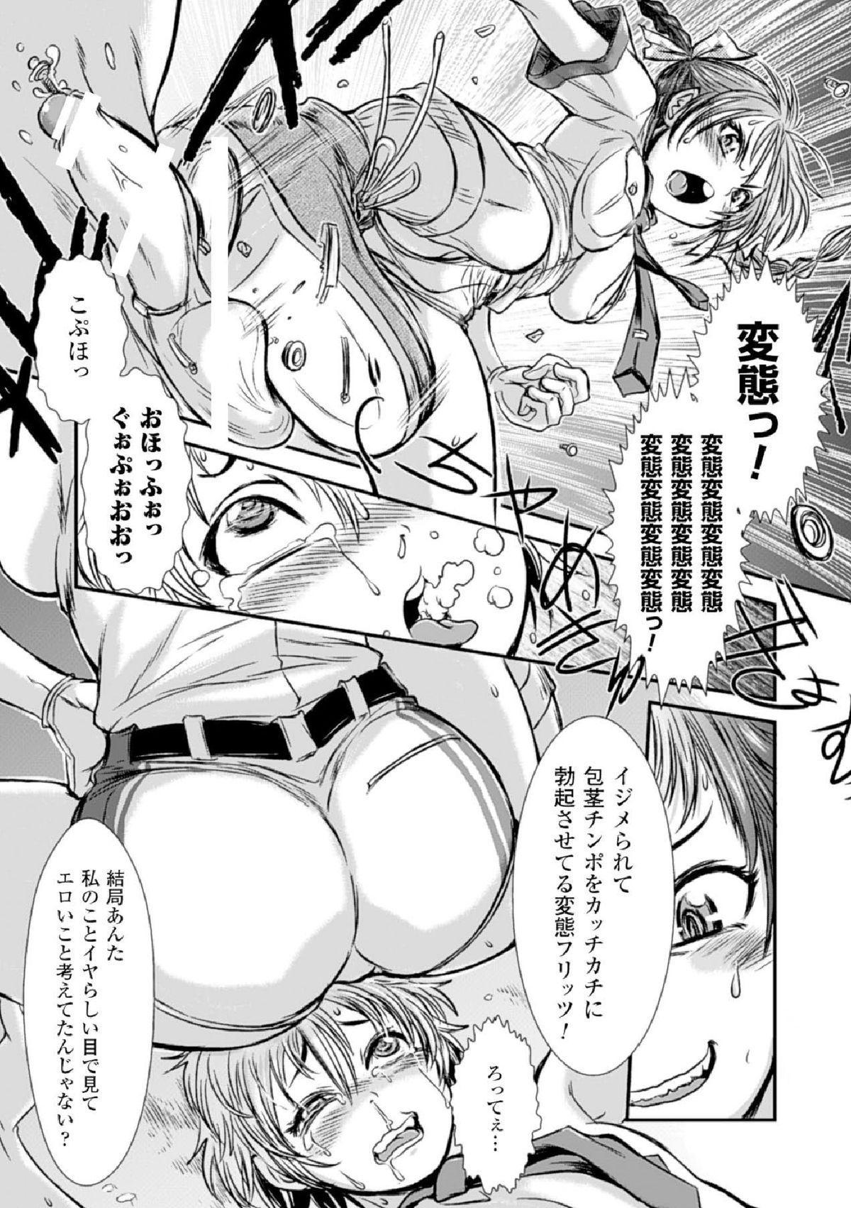 Haiboku Heroine Kaizou Choukyou Inferno 170