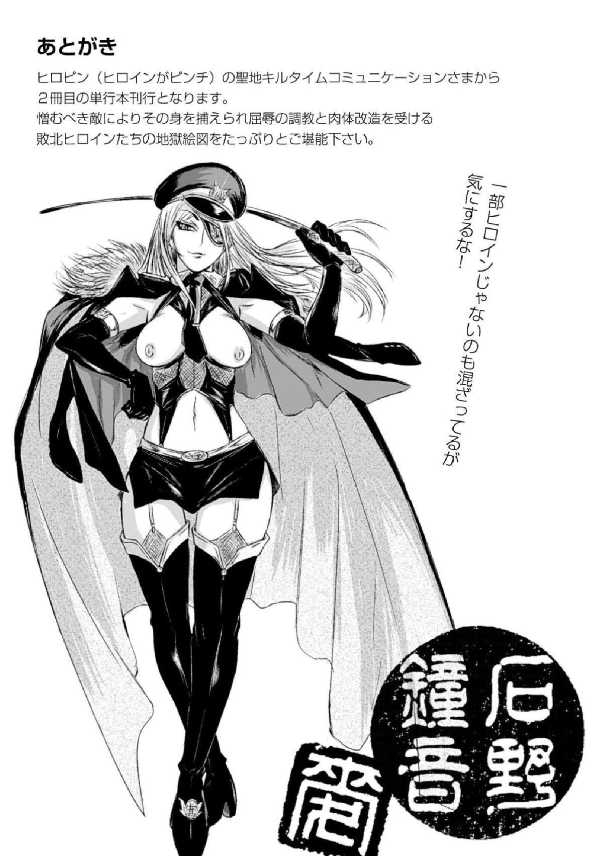 Haiboku Heroine Kaizou Choukyou Inferno 176