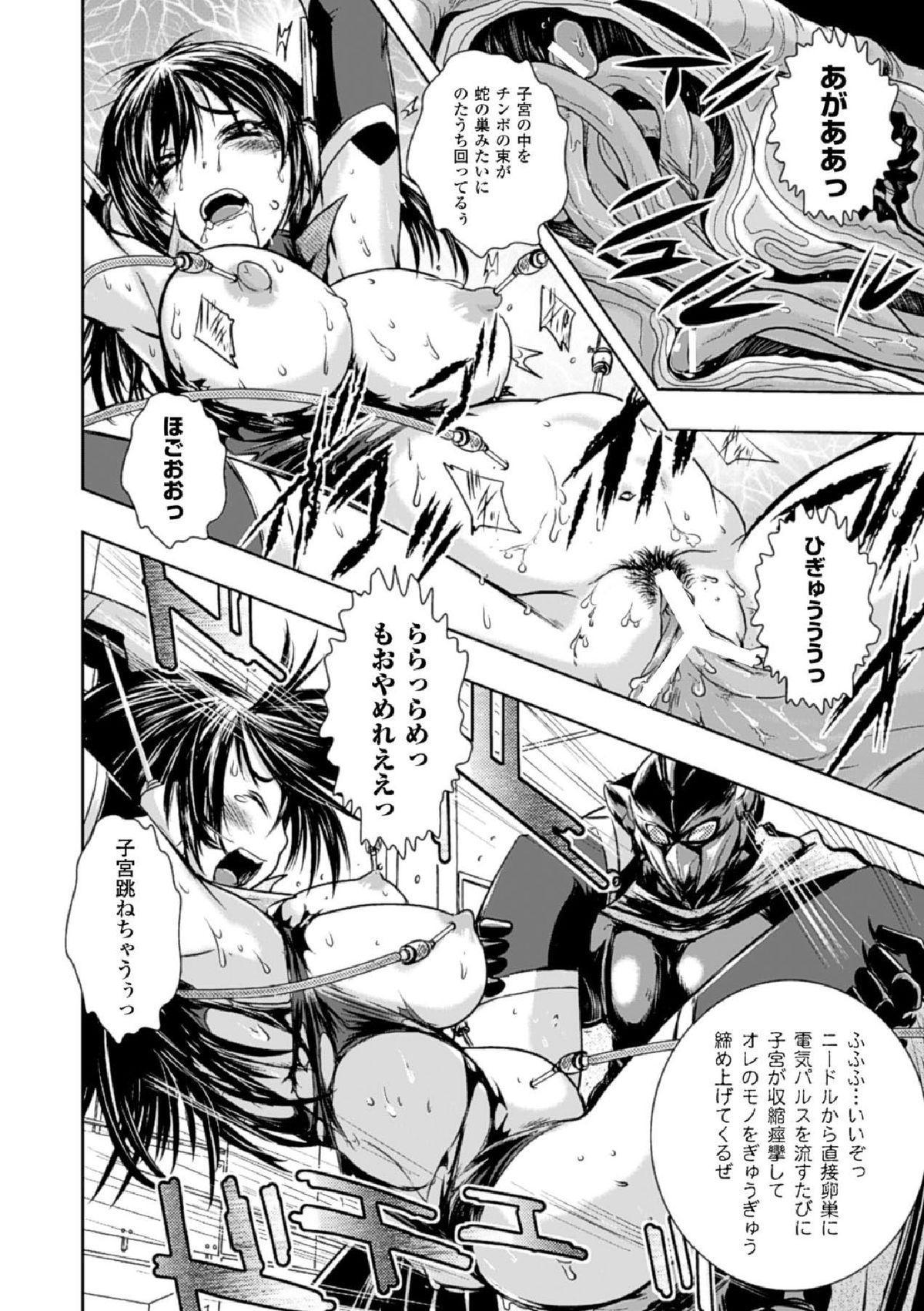 Haiboku Heroine Kaizou Choukyou Inferno 17