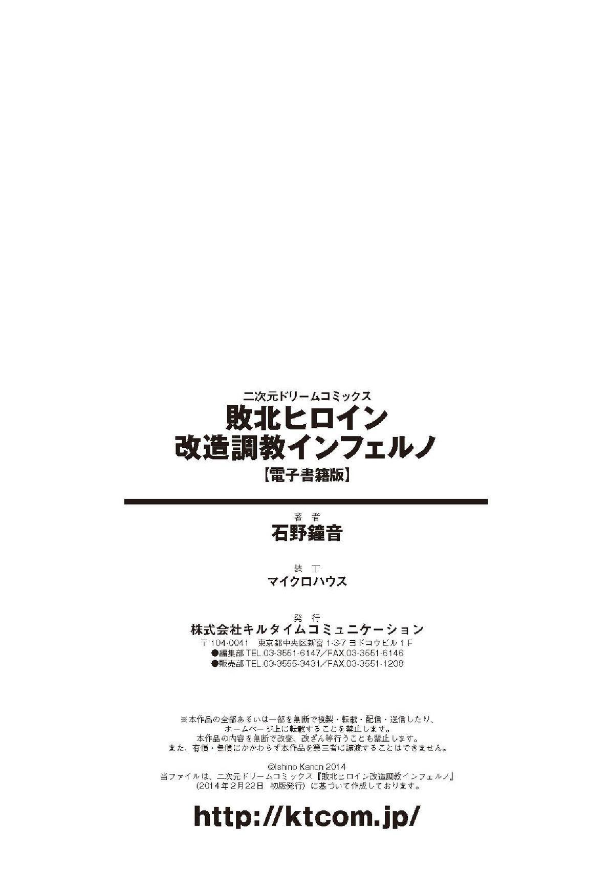 Haiboku Heroine Kaizou Choukyou Inferno 181