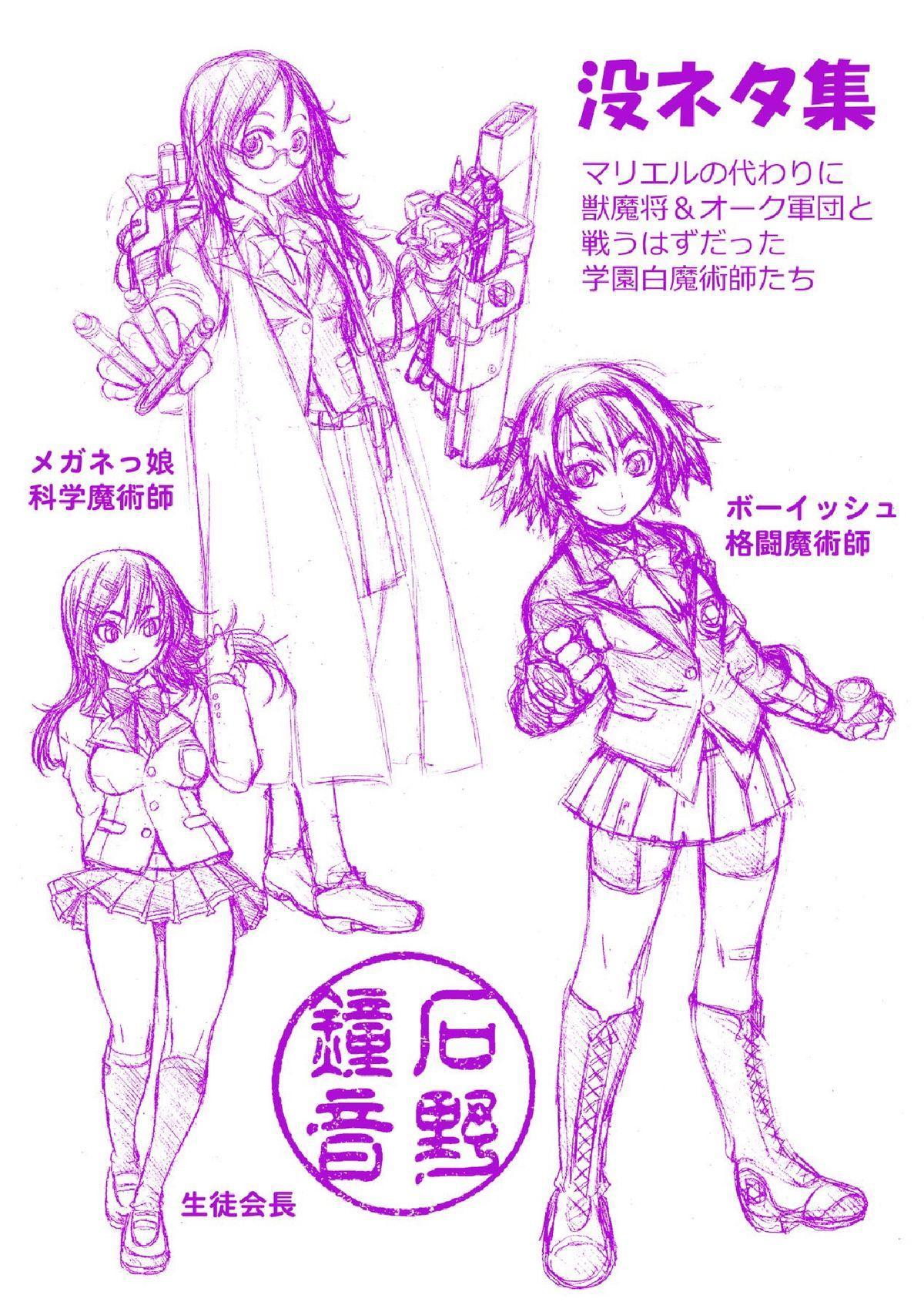 Haiboku Heroine Kaizou Choukyou Inferno 185