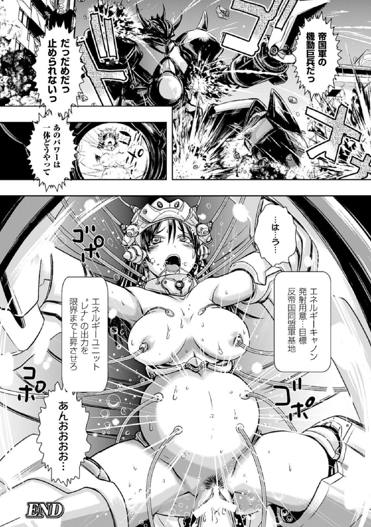 Haiboku Heroine Kaizou Choukyou Inferno 23