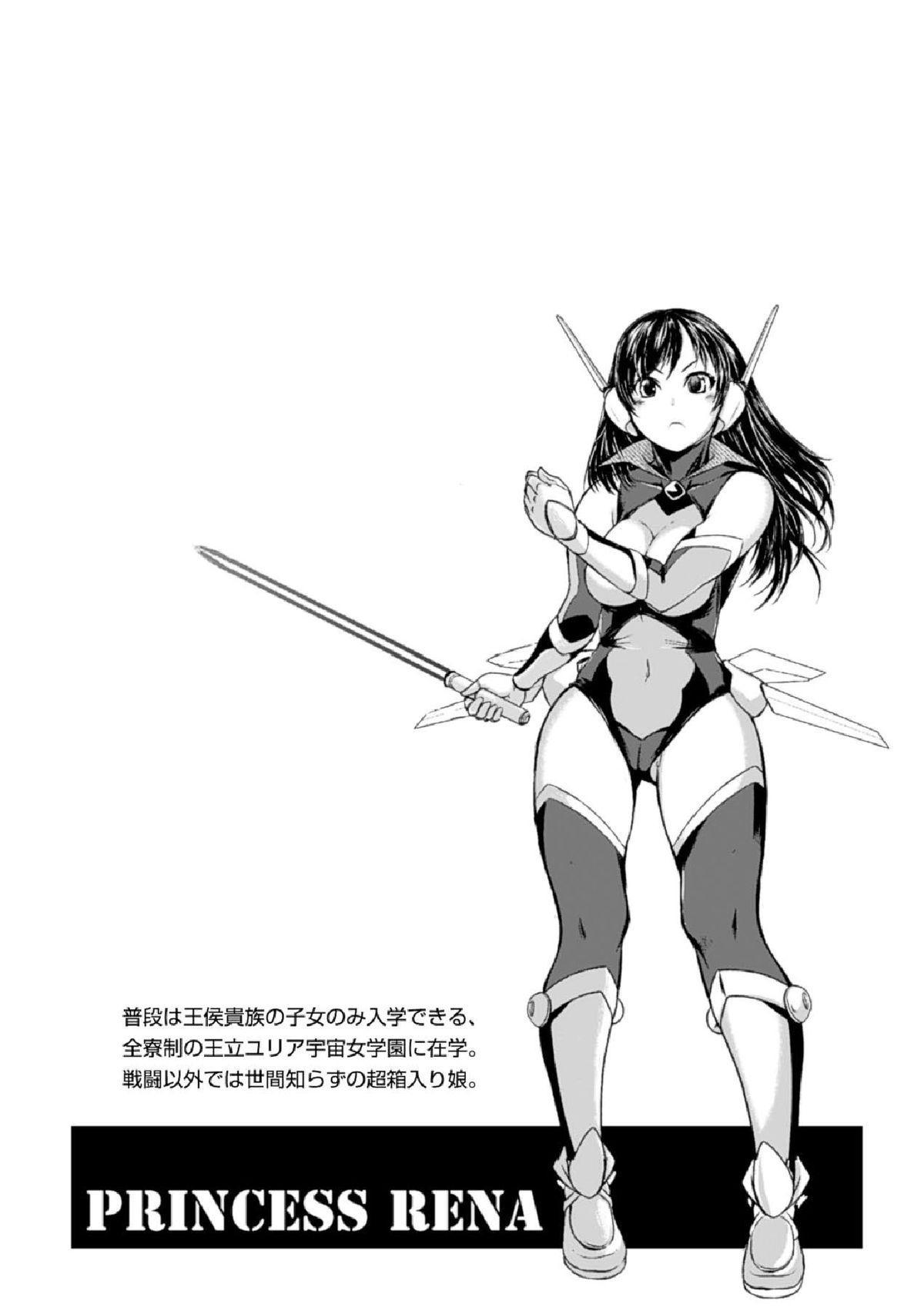 Haiboku Heroine Kaizou Choukyou Inferno 25