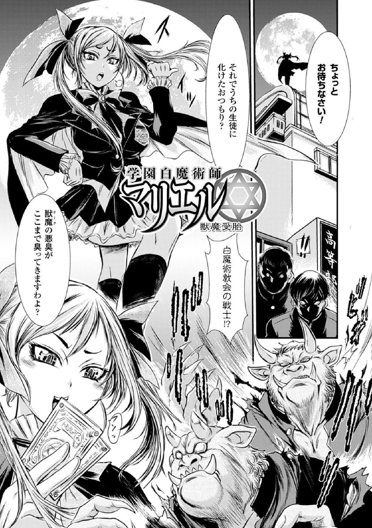 Haiboku Heroine Kaizou Choukyou Inferno 26