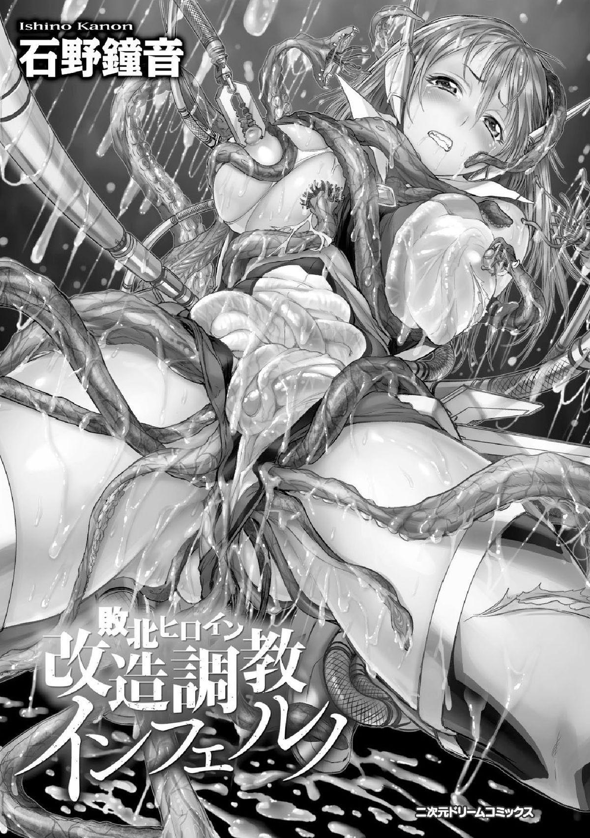 Haiboku Heroine Kaizou Choukyou Inferno 2