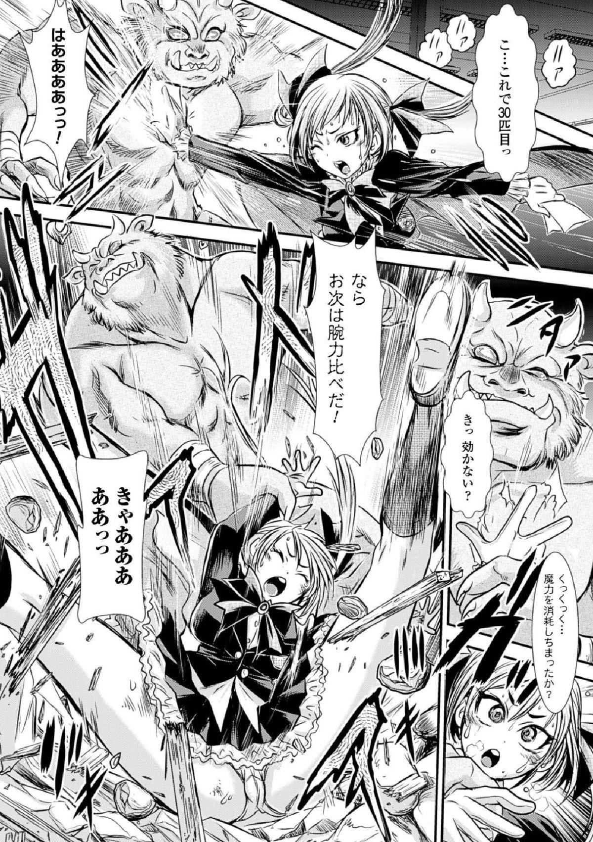 Haiboku Heroine Kaizou Choukyou Inferno 29