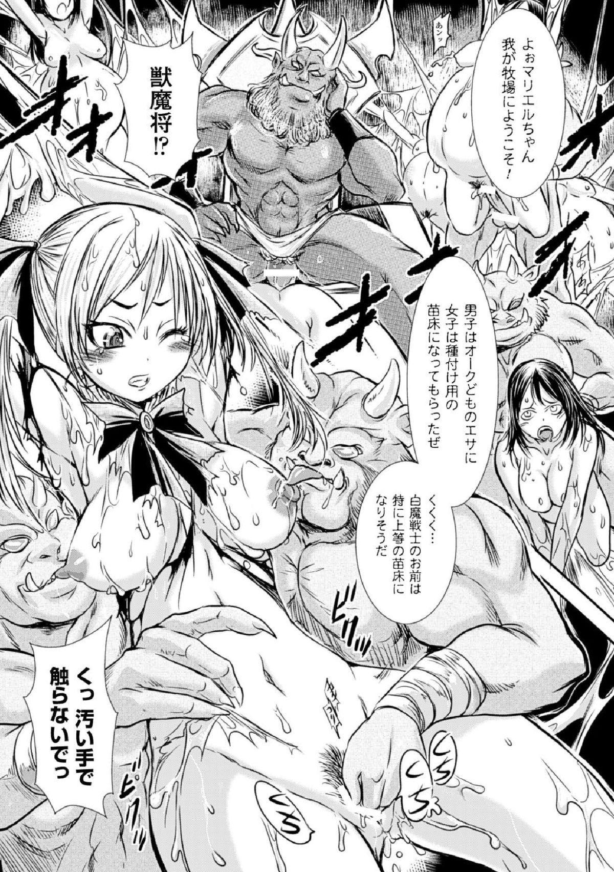 Haiboku Heroine Kaizou Choukyou Inferno 32