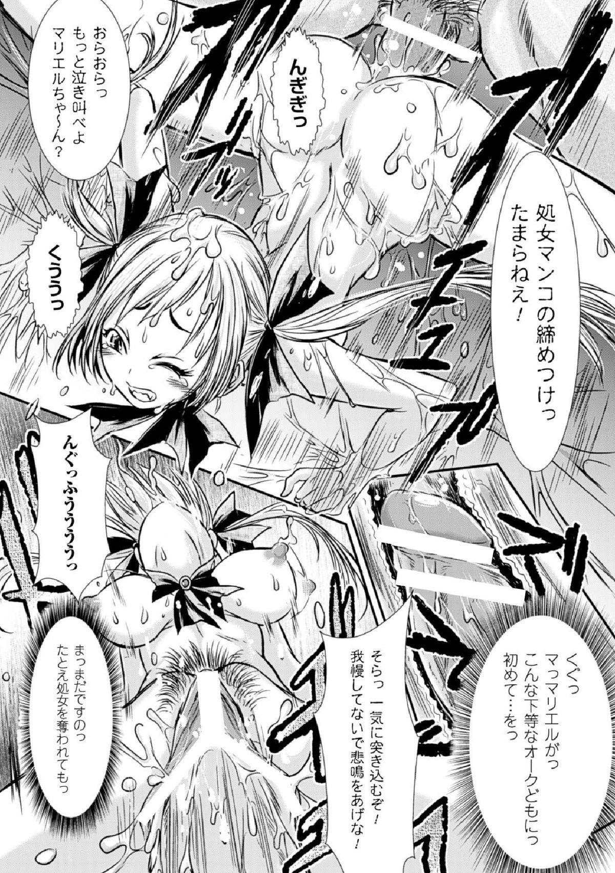 Haiboku Heroine Kaizou Choukyou Inferno 35