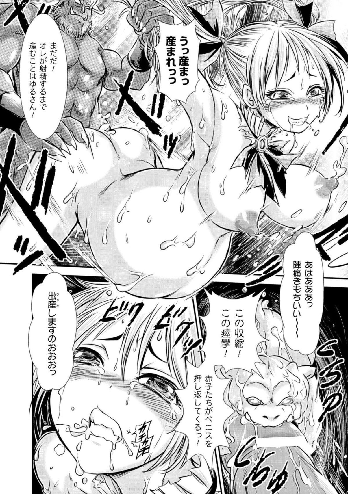 Haiboku Heroine Kaizou Choukyou Inferno 43