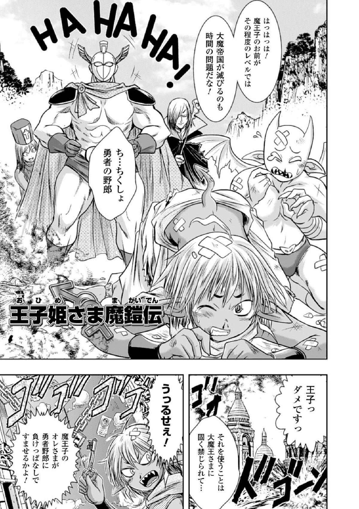 Haiboku Heroine Kaizou Choukyou Inferno 48