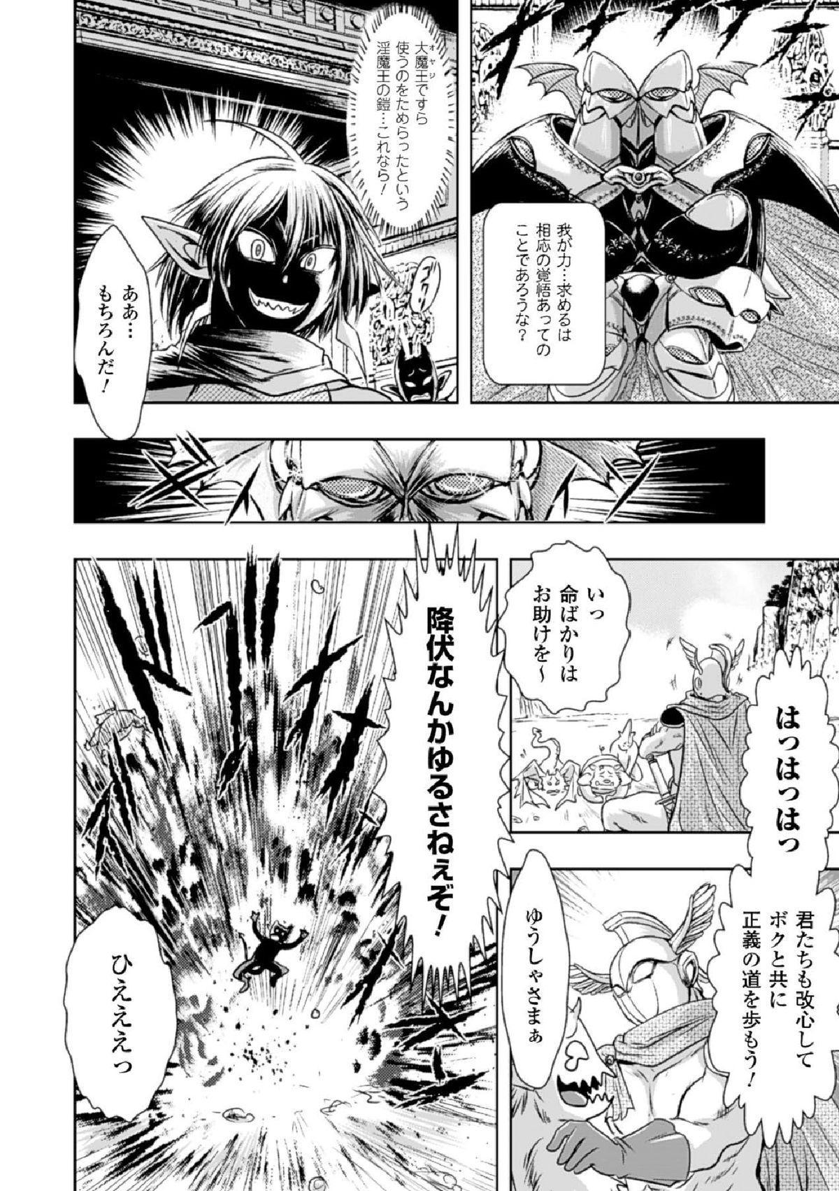 Haiboku Heroine Kaizou Choukyou Inferno 49