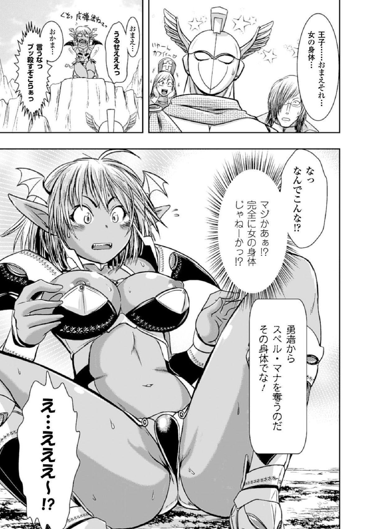Haiboku Heroine Kaizou Choukyou Inferno 52