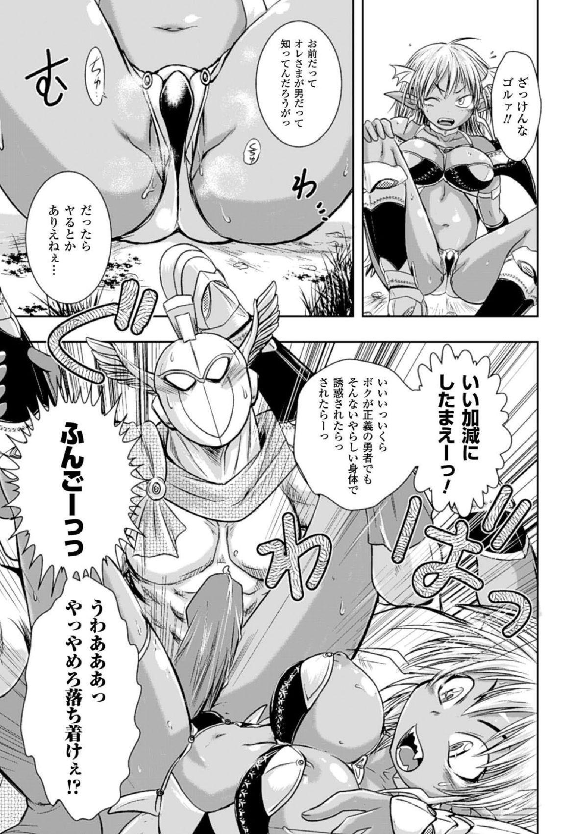 Haiboku Heroine Kaizou Choukyou Inferno 54