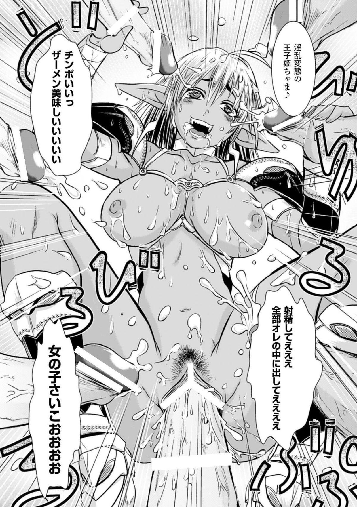 Haiboku Heroine Kaizou Choukyou Inferno 66