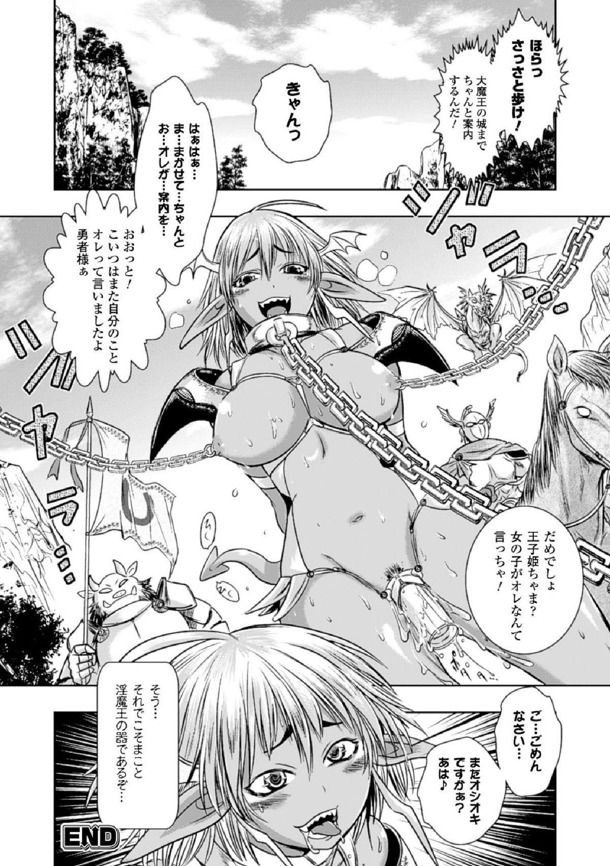 Haiboku Heroine Kaizou Choukyou Inferno 67