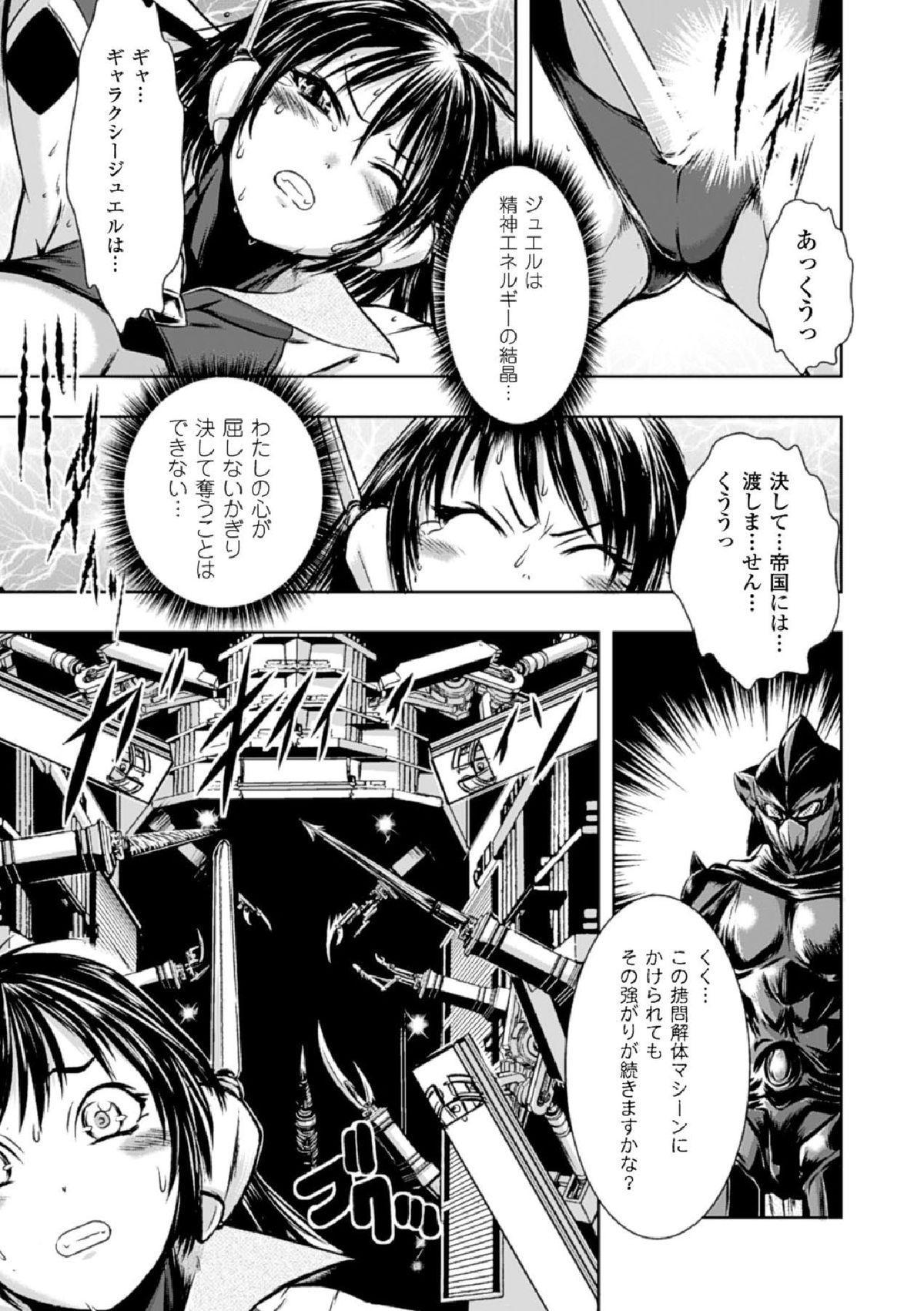 Haiboku Heroine Kaizou Choukyou Inferno 6